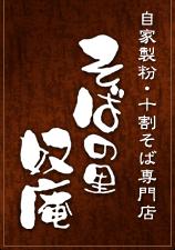 そばの里奴庵 | 茨城県つくば市にある十割そばの店、そばの里 奴庵(やっこあん)